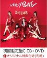 【楽天ブックス限定先着特典】いきなりパンチライン (初回限定盤C CD+DVD) (生写真付き)