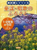 【バーゲン本】教科書にでている童謡・唱歌のふるさと1-1・2年生のうた