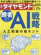 週刊 ダイヤモンド 2016年 8/27号 [雑誌]