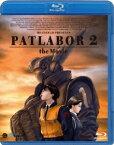 機動警察パトレイバー2 the Movie【Blu-ray】 [ ヘッドギア ]