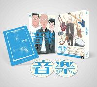 アニメーション映画『音楽』数量限定豪華版【Blu-ray】
