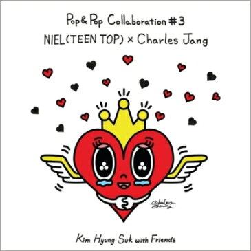 【輸入盤】Kim Hyung Suk With Friends Pop & Pop Collaboration #3 Niel(Teen Top) X Charles Jang [ キム ヒョンソク (Korea) ]