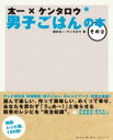 【送料無料】太一×ケンタロウ男子ごはんの本(その2)