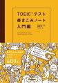 TOEICテスト書きこみノート(入門編)