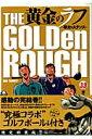 黄金のラフ 〜草太のスタンス〜 33 ゴルフボール付限定特装...