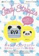 Candy Stripper(2013 Spring&Sum) 【ブランドムック】 (Shodensha mook)