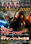 マジック:ザ・ギャザリング超攻略! マナバーン2020