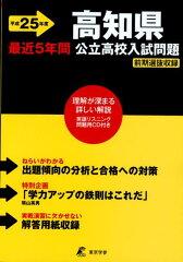 【送料無料】高知県公立高校入試問題(平成25年度)