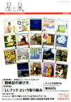 星と泉(第20号) 新時代の全方位型投稿誌 巻頭特集:「闘病記の選び方」/「LLブック」という取り組み