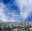 【送料無料】NHKドラマ10「ラストマネー -愛の値段ー」オリジナルサウンドトラック