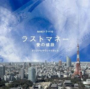 【送料無料】NHKドラマ10 ラストマネー 愛の値段 オリジナルサウンドトラック