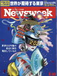 Newsweek (ニューズウィーク日本版) 2016年 8/30号 [雑誌]