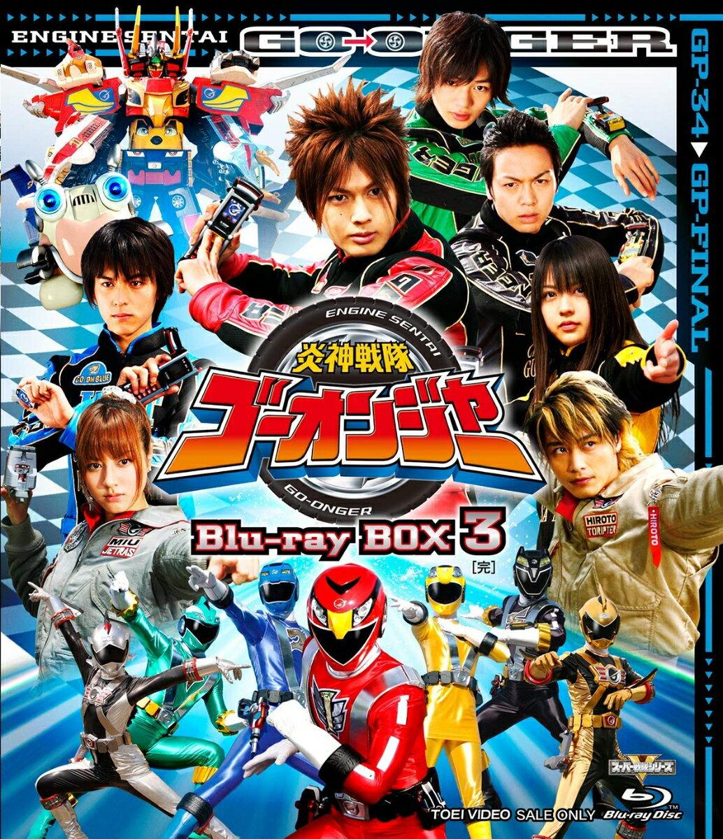 炎神戦隊ゴーオンジャー Blu-ray BOX 3【Blu-ray】 [ 古原靖久 ]