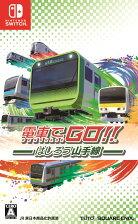 【楽天ブックス限定特典】電車でGO!! はしろう山手線 Switch版(電車でGO!! ヘッドマーク風オリジナル大型ステッカー(100mm))