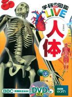 学研の図鑑LIVE(ライブ)人体
