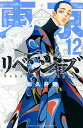 東京卍リベンジャーズ(12) (講談社コミックス) [ 和久井 健 ]