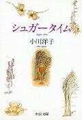 【送料無料】シュガータイム [ 小川洋子(小説家) ]