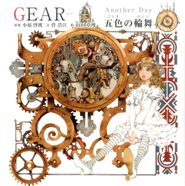 GEAR [ギア] Another Day 五色の輪舞画像