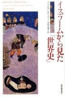『イスラームから見た「世界史」』の画像