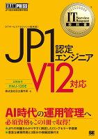 IT Service Management教科書 JP1認定エンジニア V12対応