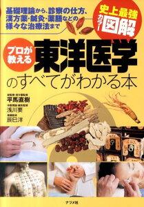【送料無料】プロが教える東洋医学のすべてがわかる本
