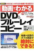 【送料無料】動画でわかるDVD&ブルーレイコピー