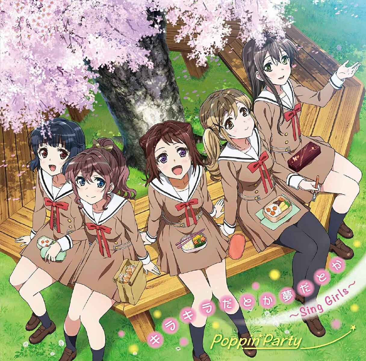 TVアニメ「BanG Dream!」ED主題歌「キラキラだとか夢だとか 〜Sing Girls〜」画像