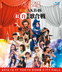 【送料無料】第2回 AKB48 紅白対抗歌合戦【Blu-ray】 [ AKB48 ]