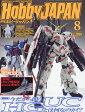 Hobby JAPAN (ホビージャパン) 2016年 08月号 [雑誌]