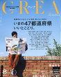 CREA (クレア) 2016年 08月号 [雑誌]