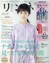 リンネル 2016年 08月号 [雑誌]