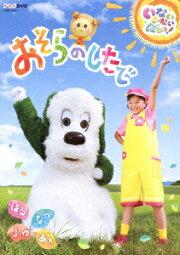 NHK DVD::いないいないばあっ! おそらのしたで 〜はる・なつ・あき・ふゆ〜