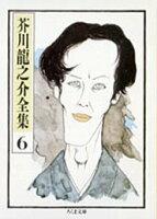 『芥川龍之介全集(6) 河童・歯車・或阿呆の一生』の画像