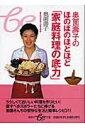 【送料無料】奥薗壽子のほのぼのほどほど「家庭料理の底力」