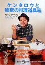 【送料無料】ケンタロウと秘密の料理道具箱 [ ケンタロウ ]