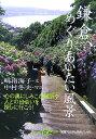 【送料無料】鎌倉、めぐりあいたい風景