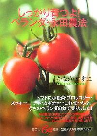 たなかやすこ著 『しっかり育つよ!ベランダ・永田農法』(集英社be文庫) by 楽天ブックス