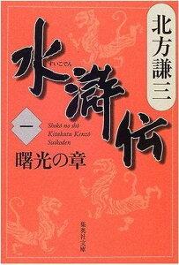 【送料無料】水滸伝(1(曙光の章))
