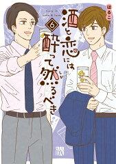 酒と恋には酔って然るべき 最新話ネタバレ7巻42話 今泉の驚きの行動に松子の反応は!?