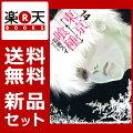 東京喰種 トーキョーグール 1-14巻セット