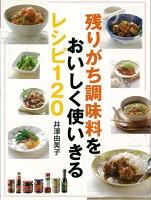 【バーゲン本】残りがち調味料をおいしく使いきるレシピ120
