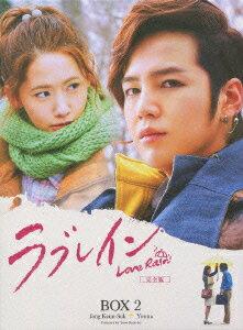 【送料無料】ラブレイン【完全版】Blu-ray Disc BOX2【Blu-ray】