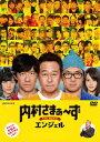 内村さまぁ〜ず THE MOVIE エンジェル [ 三村マサカズ ]