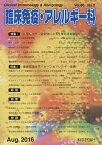 臨床免疫・アレルギー科 2016年 08月号 [雑誌]