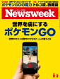 Newsweek (ニューズウィーク日本版) 2016年 8/2号 [雑誌]
