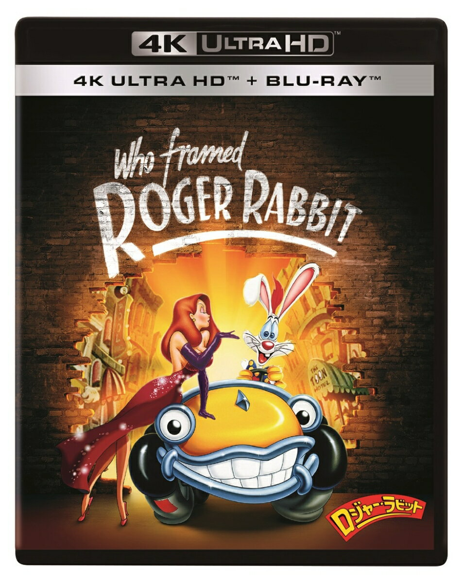 ロジャー・ラビット 4K UHD【4K ULTRA HD】