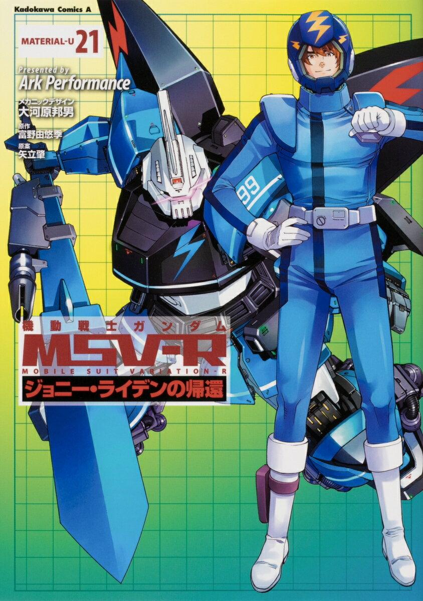 コミック, その他 MSV-R 21 Ark Performance