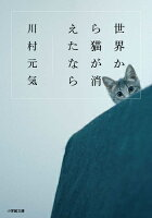 『世界から猫が消えたなら』の画像