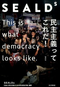 【楽天ブックスならいつでも送料無料】SEALDs [ 自由と民主主義のための学生緊急行動 ]
