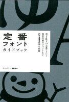 9784766130867 - フォント・書体見本として使えるデザイン書籍・本まとめ